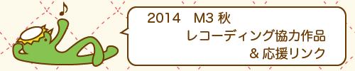 2014M3秋応援バナー