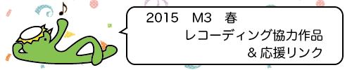 2015M3春応援バナー.png