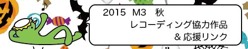2016M3秋応援バナー