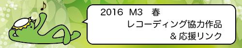 2016M3春応援バナー